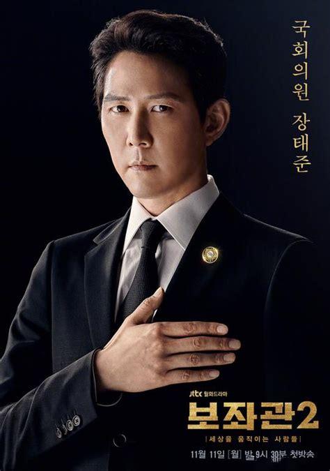 辅佐官2:改变世界的人们第3集高清蓝光4K资源在线播放_韩剧 - 爱迪影视
