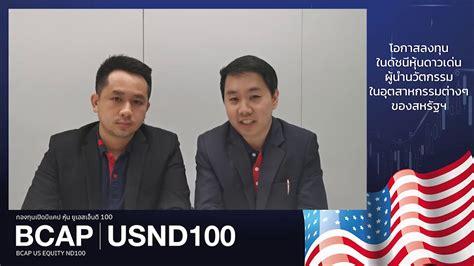 BCAP-USND100 กองทุนหุ้นเทคโนโลยีชั้นนำจากสหรัฐฯ ที่มีค่า ...