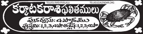 telugu rasi phalalu yearly monthly predictions sri vikari