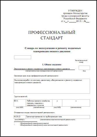 Оборудование для электрохимической защиты ЭХЗ АО Газпром СтройТЭК Салават