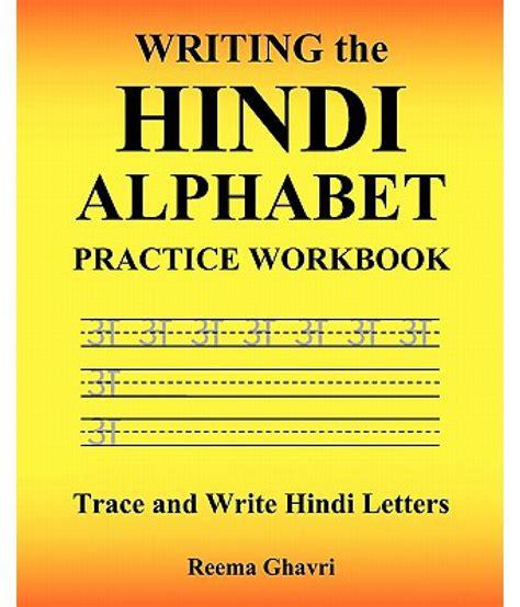 writing  hindi alphabet practice workbook buy writing