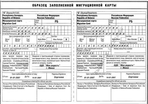 Миграционный учет иностранных граждан уведомление