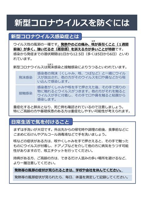新潟 県 コロナ ウイルス 感染 者 速報