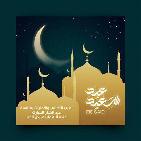 eleganr greeting islamic eid al fiter poster eid