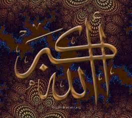 Islamic Images ALLAH Ho Akbar | Pics Pictures Photos Art