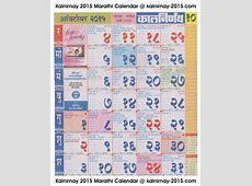 October 2015 Marathi Kalnirnay Calendar 2015 Kalnirnay