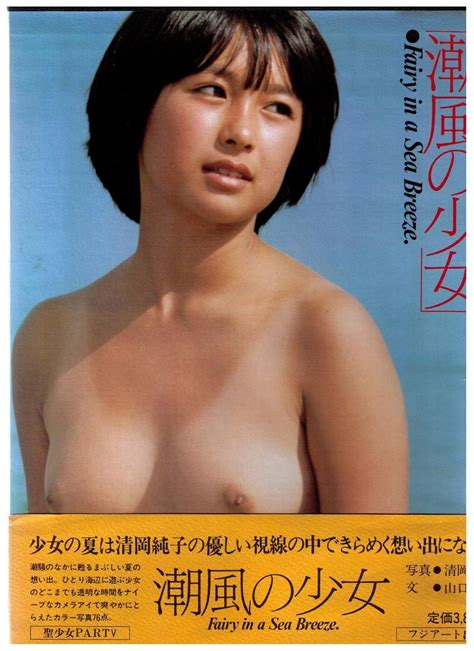 Mayu Hanasaki Sumiko Kiyooka Gallery 34860 My Hotz Pic