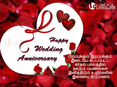 tamil kavithaigal happy marriage wishes