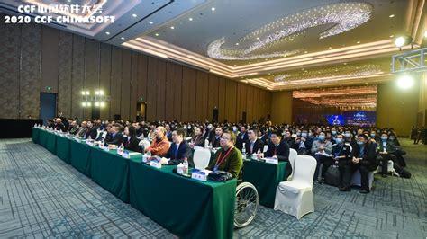 2020 CCF Chinasoft held at CQU-Chonqqing University