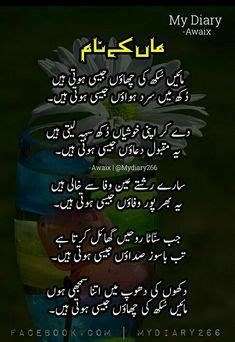 mother images urdu poetry dads  love