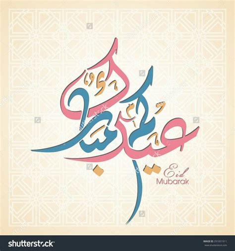 islamic posters  youssef ben mahmud  calligraphy art