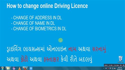 How To Change Online Driving Licence In Name Or Address Or