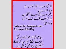Urdu Latifya in Urdu, Jokes in Urdu Jokes, Funny Urdu