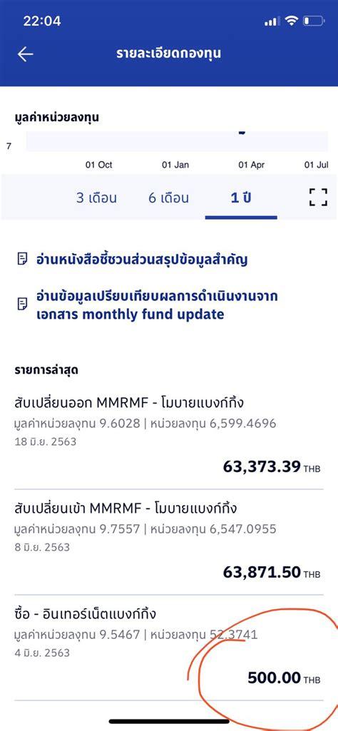 การสลับกองทุน RMF ของบัวหลวง - Pantip