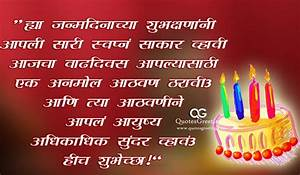 Happy Birthday Marathi Sms, Wishes, Greetings with ...