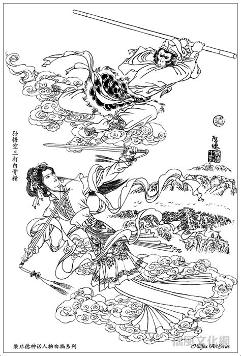 孙悟空三打白骨精 - Sun Wukong, the Monkey King, character with supernatural powers in the novel Journey