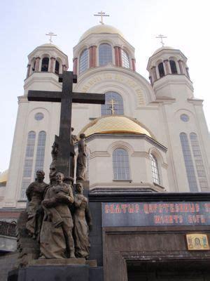 yekaterinburg wikitravel
