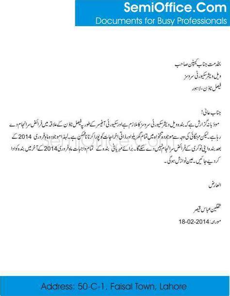sample resignation letter format  urdu language