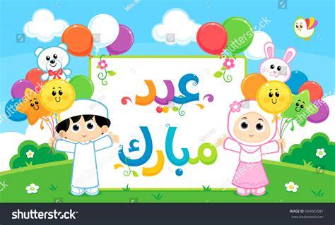 arabic text blessed eid muslim boy stock vector