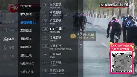 电视家(3.5.6)去广告 去更新 电视频道直播应用_夏天 [安卓、TV ...