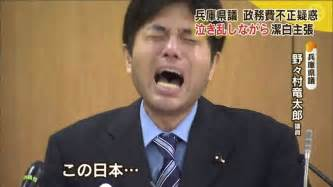 野々村竜太郎:号泣議員・野々村竜太郎がパプリカにそっくりだと話題に ...