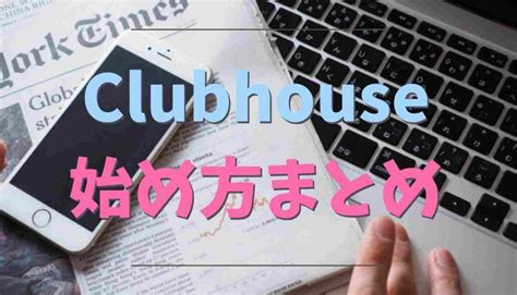 Clubhouse 始め 方