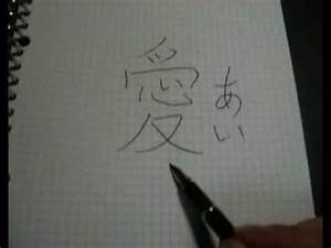"""How to write 愛してます as """" i love you """" in Japanese - YouTube"""