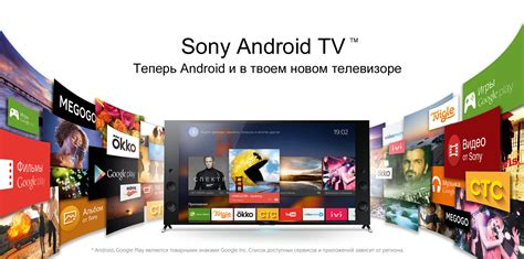 sony android tv телевизоры sony с поддержкой android tv доступны для
