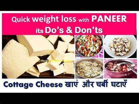cottage cheese for weight loss paneer ख ए और चर ब घट ए weight loss with