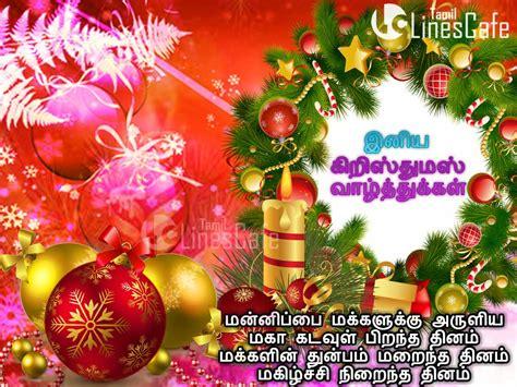 christmas  xmas tamil   kavithai