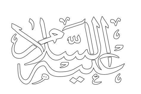 Gambar mewarnai islami anak tk dan sd terbaru 2020. Gambar Mewarnai Islami Kaligrafi 1 • BELAJARMEWARNAI.info