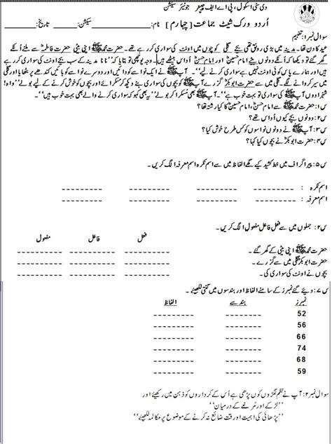 urdu tafheem worksheets for grade 1 homeshealth info
