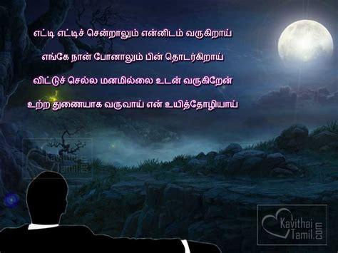 tamil poems  moon kavithaitamilcom