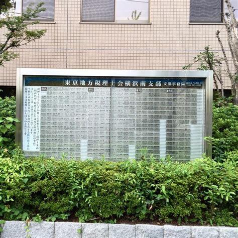 横浜 南 税務署