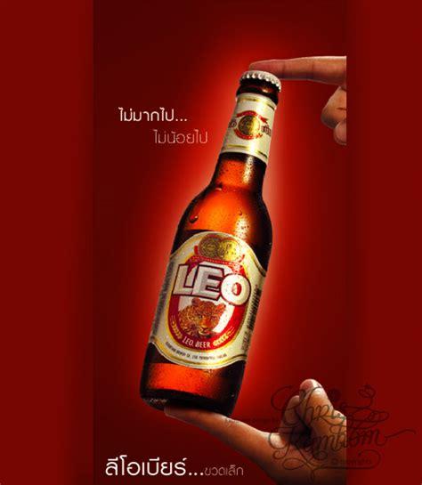 Singha Beer, Leo Beer - Chris_kamhoms, I am Thai Graphic