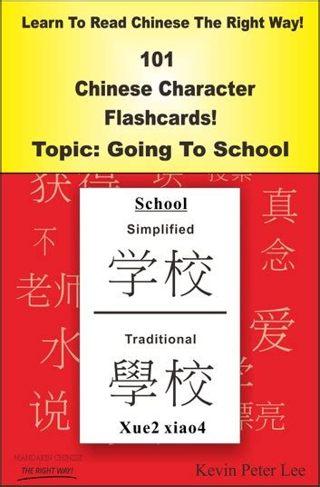 Learn To Read Chinese The Right Way! 101 Chinese Character