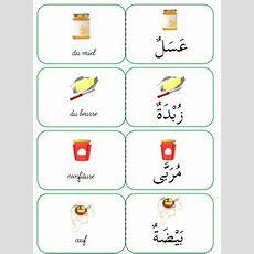 Pin By Arabic Worksheets On Arabic Phonics  Pinterest  Language, Learning And Tips