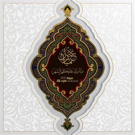 eid mubarak greeting card floral pattern design