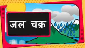 Science - What Is Water Cycle And How Rain Occurs