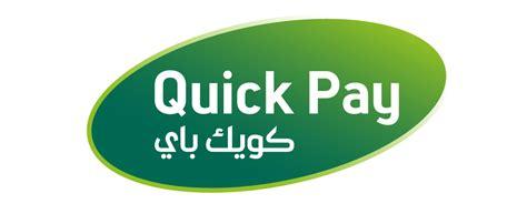 quick pay ncb alahli bank