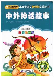 Chinese And Foreign Fairy Tale Short Stories Learning