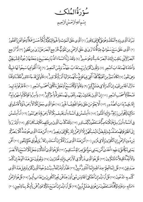 islamic calligraphy al mulk