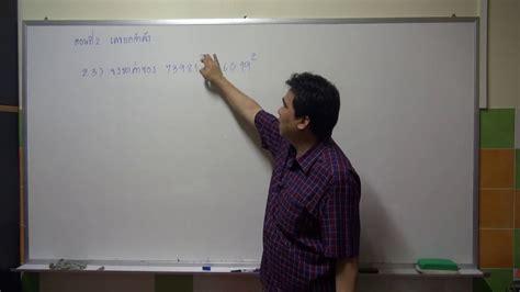 ข้อสอบคณิตศาสตร์สอบเข้า ม 1 โรงเรียนจุฬาภรณรอบ 2 ฉบับที่ 1 ตอนที่ 2 ข้อ 2 3 - YouTube