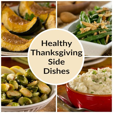 sides recipes thanksgiving vegetable side dish recipes 4 healthy sides recipes everydaydiabeticrecipes com