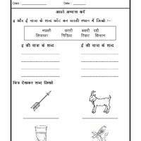language hindi matra e and ee ki matra worksheets for