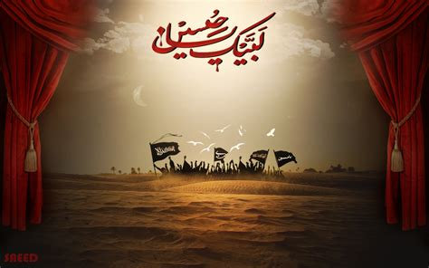 Ya Hussain By Saeedalyousef On Deviantart