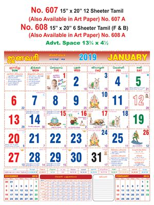 tamil fb sheeter monthly calendar vivid