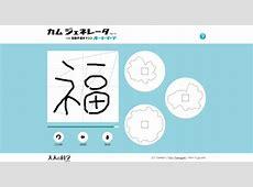 大人の科学提供の「 オートマテ カム ジェネレータ 」を使って「福」と書きます。右側が同時に出力されるカム3枚の形状
