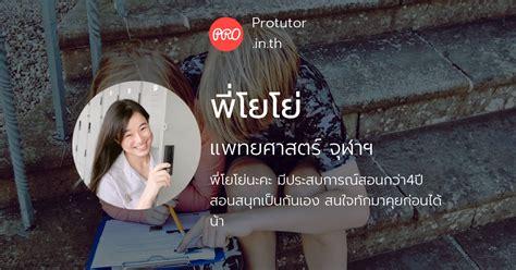 ติวเตอร์พี่โยโย่ - Protutor