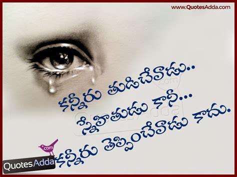 Friendship Sad Quotes Telugu